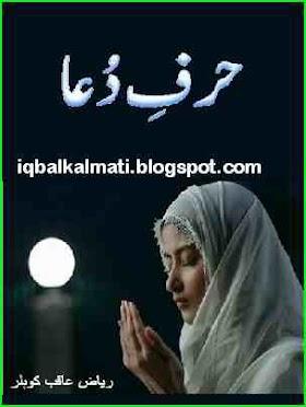 Harf e Dua Novel Urdu By Riaz Aqib Kohler PDF Free Download