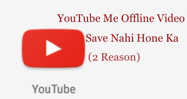 YouTube me Offline video save nahi ho raha