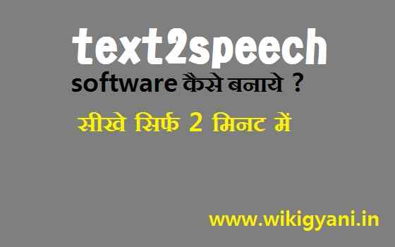 https://www.wikigyani.in/2019/01/how-to-make-text-to-speech-software-in-hindi.html