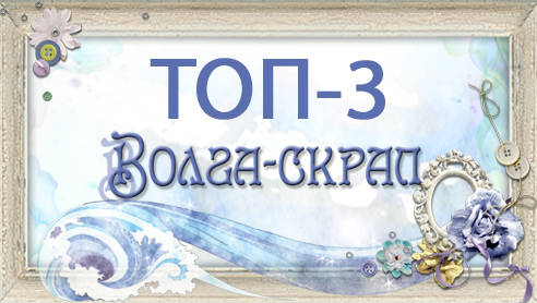 С бабочкой в Топ 3 от Волга-скрап