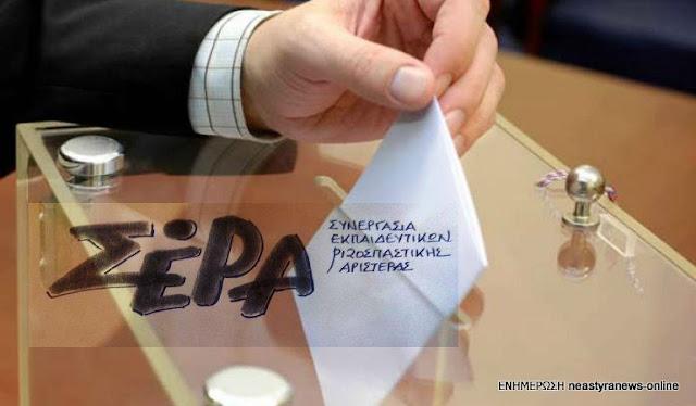 ΣΕΡΑ: ανακοίνωση για τις εκλογές στην ΕΛΜΕ Εύβοιας