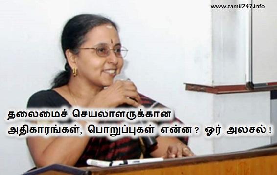 Powers of chief secretary tamilnadu, Thalaimai seyalalar adhigarangal poruppugal enna, podhu arivu thagaval, tamilnadu