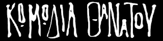 ΚΩΜΩΔΙΑ ΘΑΝΑΤΟΥ - greek rock band