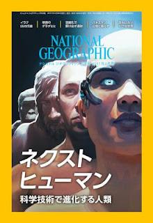 ナショナル ジオグラフィック日本版 2017年03月号