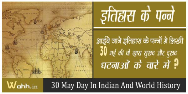 30-May-Aaj-Ka-itihaas-history