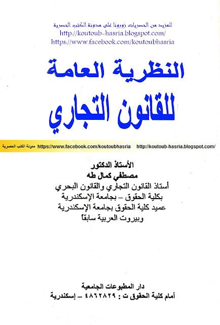 تحميل كتاب الشركات التجارية مصطفى كمال طه pdf