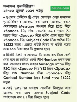 HSC-Exam-Result-Rescrutiny-2017-sms-online-internet-Madrasha-Alim-Technical-RESCRUTINY-Details-DEADLINE-DIBS-Dhaka-Comilla-Rajshahi-Jessore-Chittagong-Barishal-Sylhet-Dinajpur-Board2.png