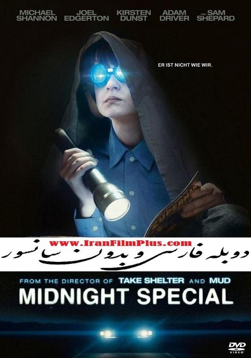 دانلود فیلم ویژه نیمه شب