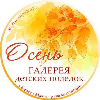 http://mamarukodelnitsa.blogspot.ru/2015/10/blog-post.html