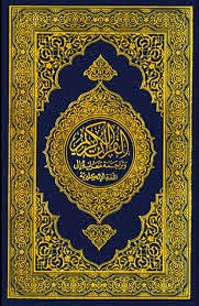 Quran Surah Numbers and Para Numbers - Best Right Way