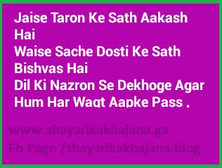 image - jaise taro ke sath aakash hindi shayari by shayari ka khajana