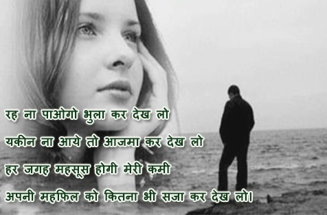 Rahna Paoge Tum रोमांटिक शायरी - Romantic Shayari
