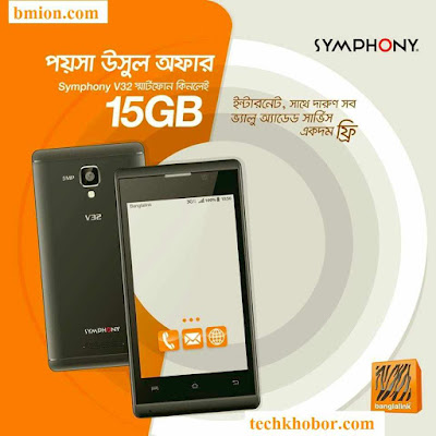 Banglalink-15GB-Internet-Data-Free-With-Symphony-V32-3690TK