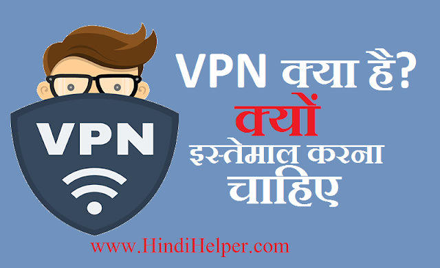 VPN Kya Hai | What Is VPN In Hindi