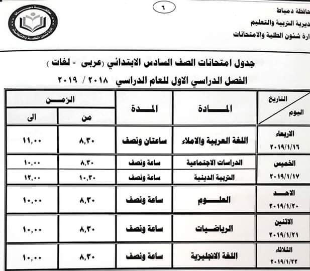 جدول امتحانات الصف السادس الابتدائي محافظة دمياط 2019 عام
