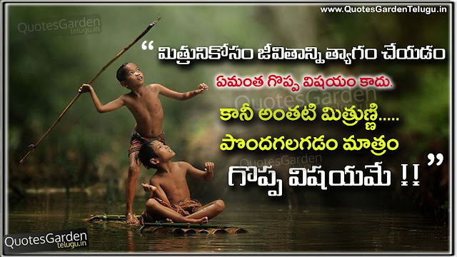 heart touching friendship messages Telugu quotes