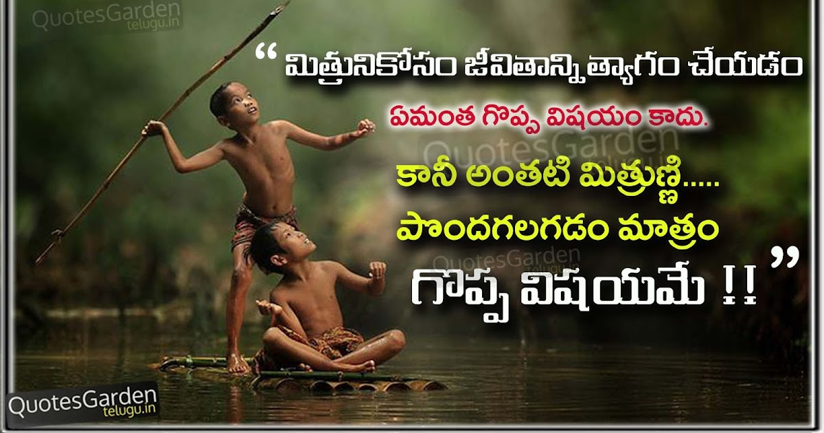 heart touching friendship messages Telugu quotes   QUOTES ...