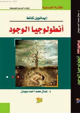 كتاب أنطولوجيا الوجود - إيمانويل كانط