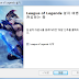 Tải về và hướng cách dẫn chơi LMHT sever Hàn Quốc