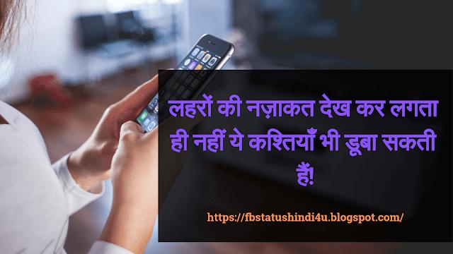 Whatsapp status 2018