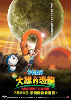 Doraemon The Movie (2006) ไดโนเสาร์ของโนบิตะ ตอนที่ 26