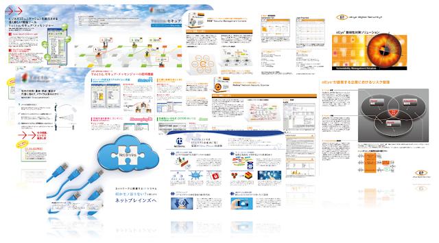 IT企業向けパンフレットデザイン