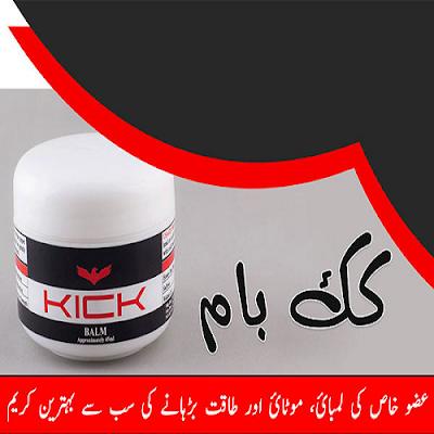 Kick Balm Price in Pakistan Lahore, karachi, peshawar
