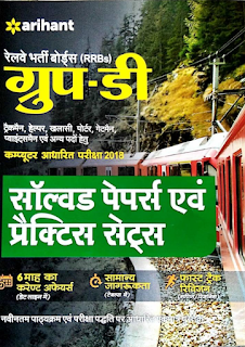 RAILWAY GROUP D SOLVED (PRACTICE) SETS BY ARIHANT 2018