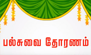 Palsuvai Thoranam – Hans Bethel Scientific achievements