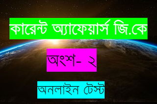 Current Affairs 2018 Online Test In Bengali | Part- 2
