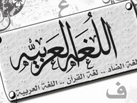 اليوم العالمي للإحتفال باللغة العربية , إحتفالات على مستوى العالم بلغة الضاد