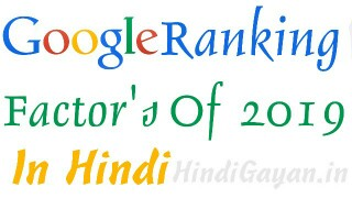 google ranking factors google ranking factors 2018 google 200 ranking factors seo ranking factors 2018 google ranking tool google ranking algorithm mobile ranking factors seo ranking factors infographic