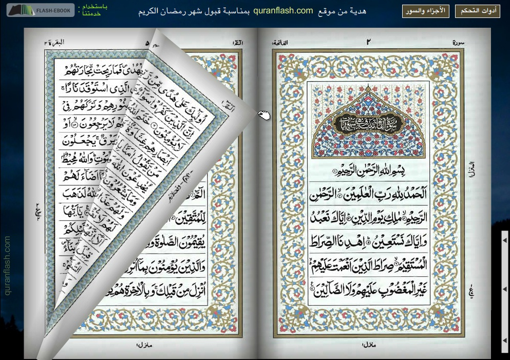 All quran full download : Amour song download