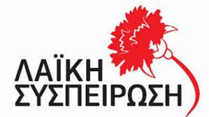 """Παρουσίαση μέρους του ψηφοδελτίου Δήμου Ιωαννιτών της """"Λαϊκής Συσπείρωσης"""""""