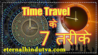 7 ways to time travel