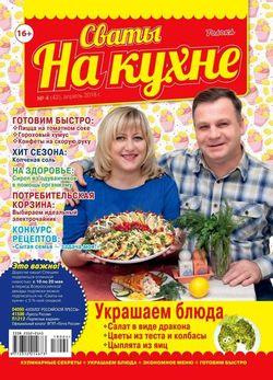 Читать онлайн журнал Сваты. На кухне (№4 апрель 2018) или скачать журнал бесплатно