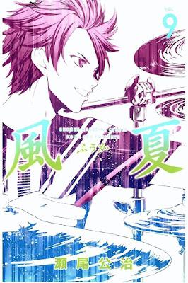 風夏 第01-09巻 [Fuuka vol 01-09] rar free download updated daily