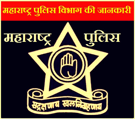 Information about Maharashtra Police Departmaent