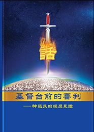 東方閃電  | 全能神教會 | 書籍圖片