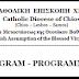 ΠΡΟΓΡΑΜΜΑ - PROGRAM 29-30/12/2019
