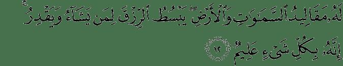 Surat Asy-Syura ayat 12