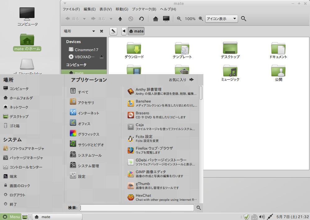 Linux Mint MATEと同じデザインにするには(パネル編)