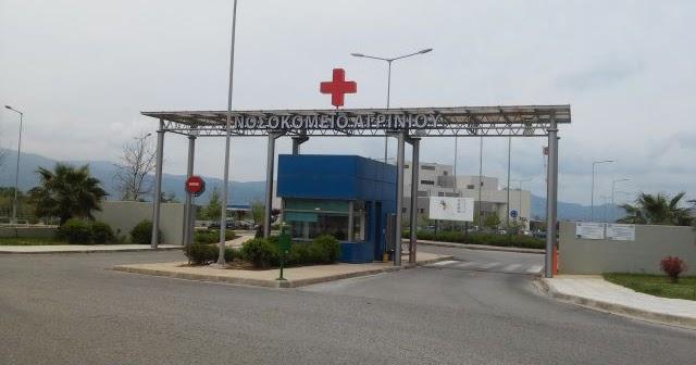 Αποτέλεσμα εικόνας για agriniolike νοσοκομείο