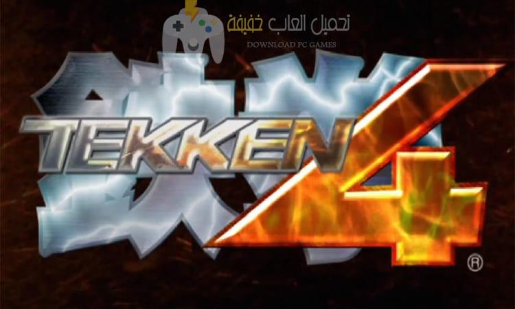 تحميل لعبة تيكن 4 Tekken للكمبيوتر برابط مباشر