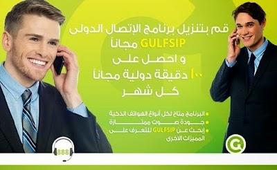 تطبيق يمكنك من 100 دقيقة مكالمات مجانية كل شهر