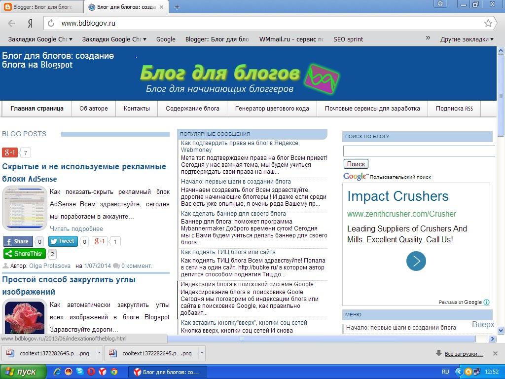 Установка логотипа в заголовок блога и обычным гаджетом