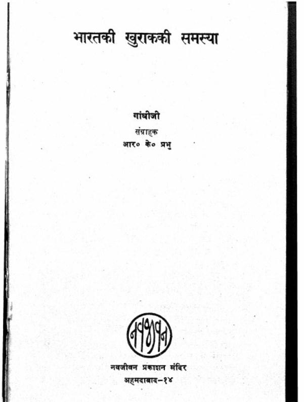 bharat-ki-khurak-ki-samasya-gandhi-ji-भारत-की-खुराक-की-समस्या-गाँधी-जी
