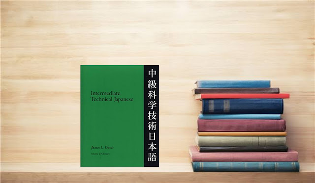 E-Book Intermediate Technical Japanese (Volume 2: Glossary)