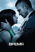 Время фильм 2011