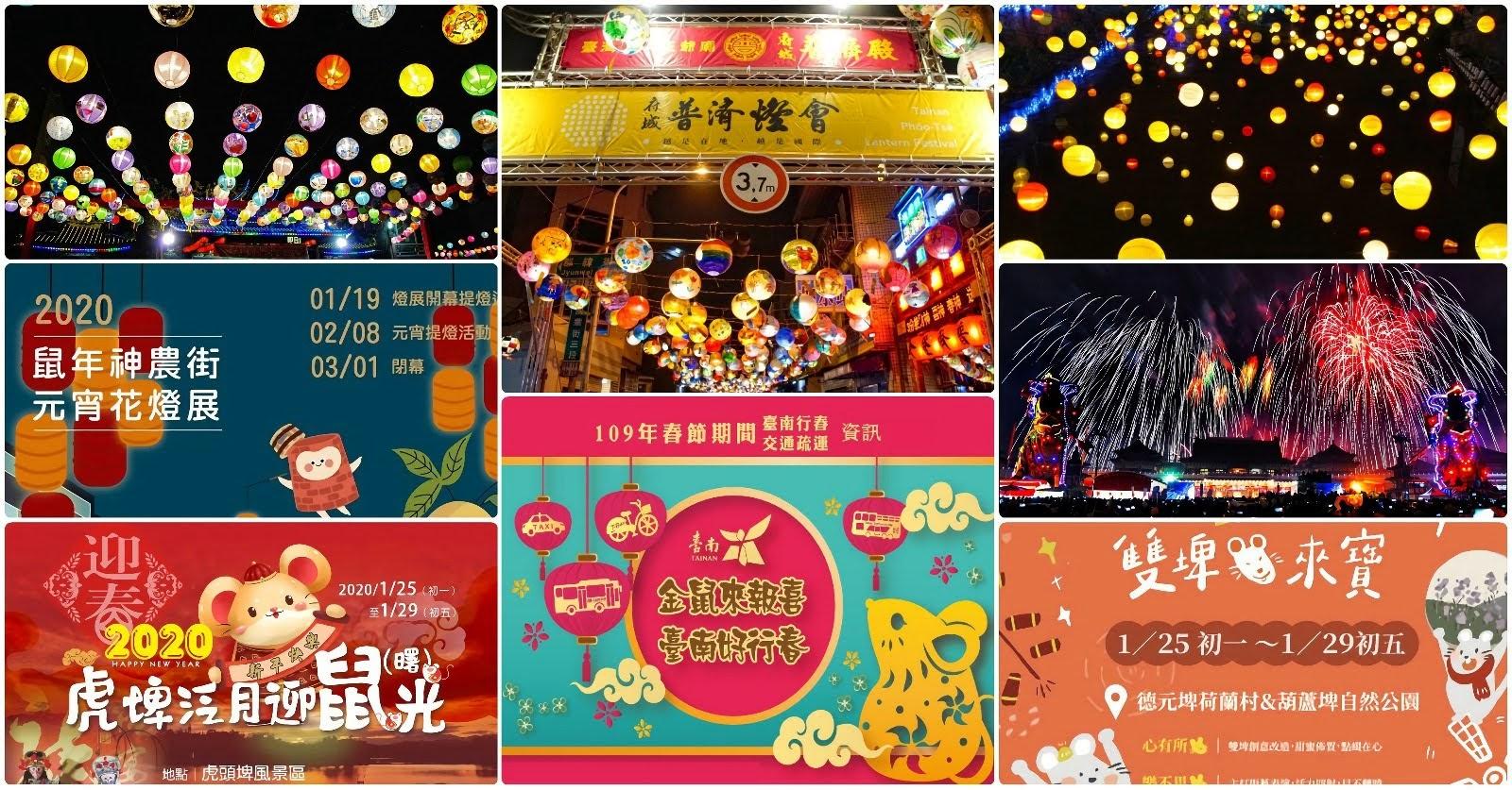 [活動] 2020 1/24-/1/29 台南週末活動整理|本週末活動數:59
